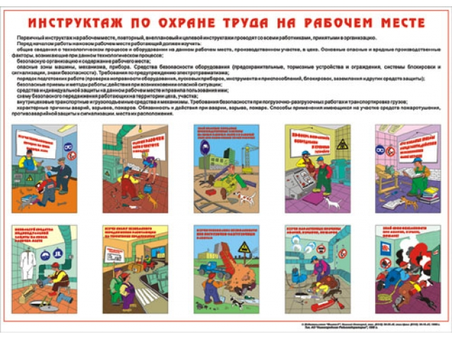 плакат инструктаж по охране труда на рабочем месте скачать